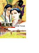 【16-20セット】武則天~世界女帝列伝