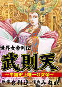 【全1-25セット】武則天~世界女帝列伝