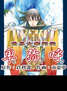 【1-5セット】卑弥呼~世界女帝列伝