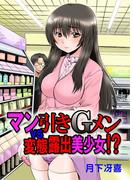 【全1-4セット】マン引きGメンvs変態露出美少女!?(禁断ハーレム)