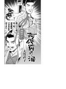 【1-5セット】戦国無頼 阿修羅の泪