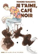 ジュテーム、カフェ・ノワール 新装版 (on BLUE comics)
