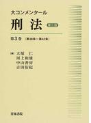 大コンメンタール刑法 第3版 第3巻 第38条〜第42条