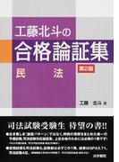 工藤北斗の合格論証集〈民法〉 第2版