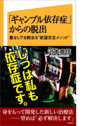 「ギャンブル依存症」からの脱出(SB新書)