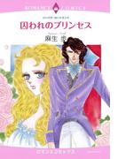 囚われのプリンセス(1)(ロマンスコミックス)