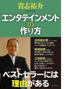 【期間限定価格】エンタテインメントの作り方(角川学芸出版単行本)