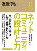 角川インターネット講座5 ネットコミュニティの設計と力 つながる私たちの時代(角川学芸出版全集)
