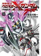 機動戦士クロスボーン・ガンダム ゴースト(10)(角川コミックス・エース)
