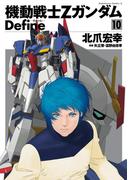 機動戦士Zガンダム Define(10)(角川コミックス・エース)