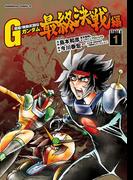 超級!機動武闘伝Gガンダム 最終決戦編(1)(角川コミックス・エース)