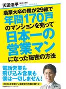 農業大卒の僕が29歳で年間170戸のマンションを売って日本一の営業マンになった秘密の方法(角川書店単行本)