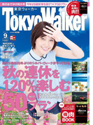 TokyoWalker東京ウォーカー 2015 9月号(Walker)