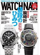 【期間限定価格】WATCH NAVI10月号2015Autumn