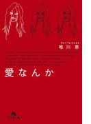 【期間限定価格】愛なんか(幻冬舎文庫)