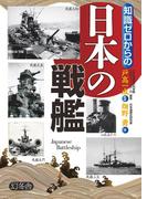 知識ゼロからの日本の戦艦(幻冬舎単行本)
