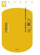 【期間限定価格】八紘一宇 日本全体を突き動かした宗教思想の正体(幻冬舎新書)