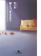 【期間限定価格】燃えつきるまで(幻冬舎文庫)