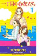 【期間限定 無料】一丁目の心友たち(1)