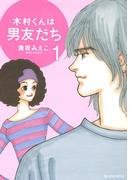 【期間限定 無料】木村くんは男友だち(1)