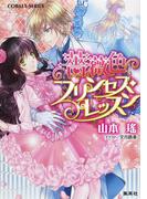 薔薇色プリンセス・レッスン(コバルト文庫)