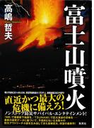富士山噴火(集英社文芸単行本)