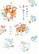 看護助手のナナちゃん 5(ビッグコミックススペシャル)