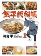 銀平飯科帳 1(ビッグコミックス)