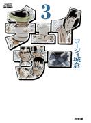 チェイサー 3(ビッグコミックス)