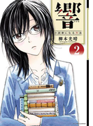 響~小説家になる方法~ 2(ビッグコミックス)