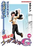 風紀課ゴールドフィンガーG 5(デジタル・オリジナル)