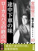 宮脇俊三 電子全集10『途中下車の味/ローカルバスの終点へ』(宮脇俊三 電子全集)