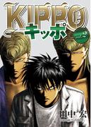 KIPPO (2)(YKコミックス)