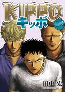 KIPPO (3)(YKコミックス)