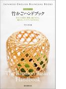 【期間限定価格】英語訳付き 竹かごハンドブック The Bamboo Basket Handbook