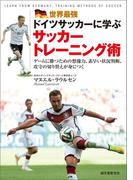 世界最強ドイツサッカーに学ぶサッカートレーニング術
