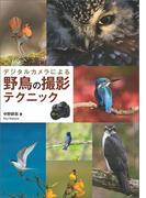 【期間限定価格】デジタルカメラによる 野鳥の撮影テクニック