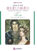 狼を愛した姫君 セット(ハーレクインコミックス)
