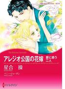 バージンラブセット vol.3(ハーレクインコミックス)