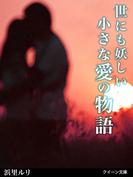 世にも妖しい小さな愛の物語 (初恋編)(クイーン文庫)