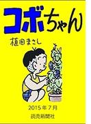 コボちゃん 2015年7月(読売ebooks)