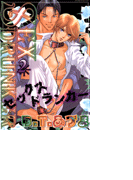 【11-15セット】SEXドランカー(ダイヤモンドコミックス)