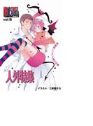 【全1-10セット】BL恋愛専科 vol.8人外