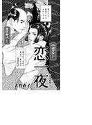 【全1-2セット】戦国無頼 恋一夜