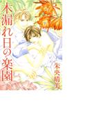【1-5セット】木漏れ日の楽園(ダイヤモンドコミックス)