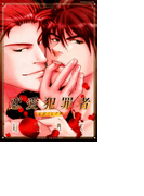 【6-10セット】恋愛犯罪者-GUILTY-(ダイヤモンドコミックス)