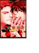【全1-12セット】恋愛犯罪者-GUILTY-(ダイヤモンドコミックス)