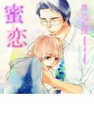 【全1-9セット】蜜-恋~年上の男~