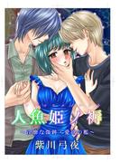 【全1-12セット】人魚姫ノ褥~淫靡な傷跡・愛欲の檻~(危険恋愛M)