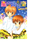 【1-5セット】星の降る音(ダイヤモンドコミックス)